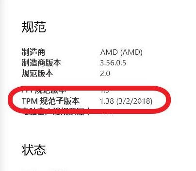 TPM 规范子版本