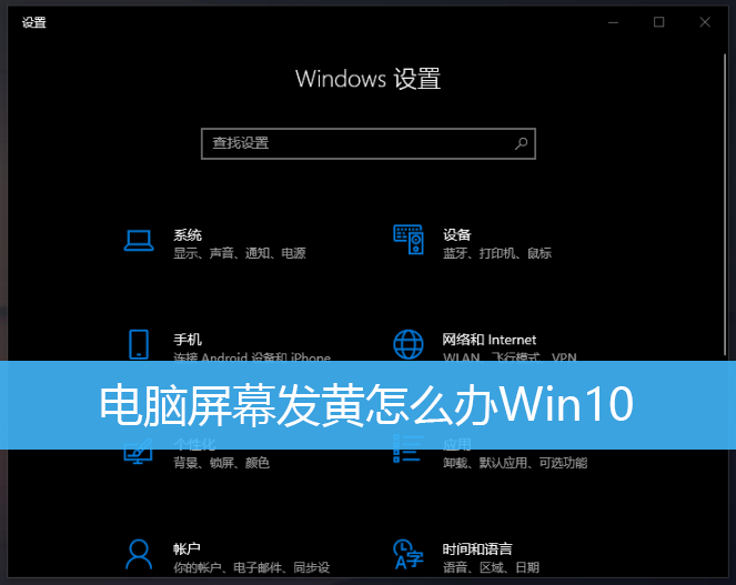 电脑屏幕发黄怎么办Win10