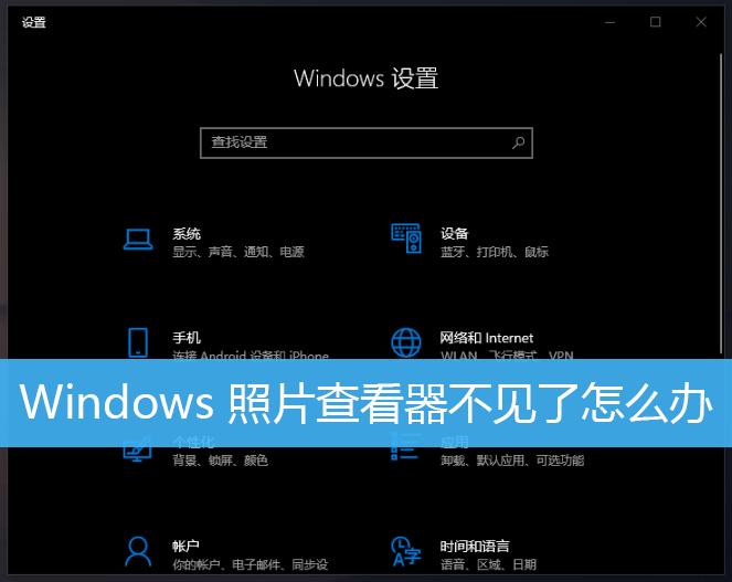 Windows 照片查看器不见了怎么办