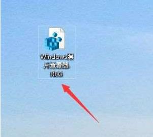 双击运行Windows照片查看器.REG注册表程序