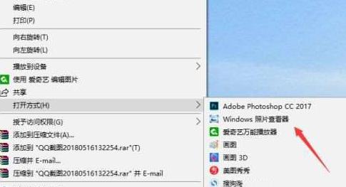 打开方式中有Windows 照片查看器